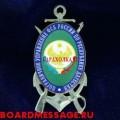 Нагрудный знак Пограничное управление ФСБ России по Республике Дагестан