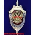 Нагрудный знак УФСБ России по республике Северная Осетия-Алания
