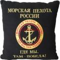 Подушка с эмблемой Морской пехоты России