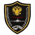 Нашивка на рукав Авиационная безопасность