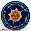 Нашивка на рукав Шереметьевский московский кадетский корпус