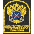 Шеврон сотрудников Азово-Черноморского территориального управления Росрыболовства