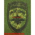 Шеврон сотрудников МВД России камуфляж цифра зеленая
