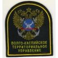 Шеврон сотрудников Волго-Каспийского территориального управления Росрыболовства