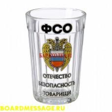Граненый стакан с эмблемой ФСО России