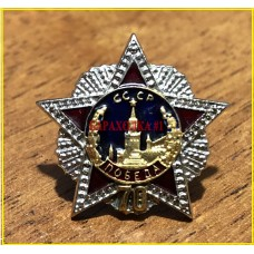Фрачный значок копия Ордена Победы