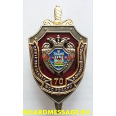 Нагрудный знак Центр спецсвязи ФСО в Орловской области