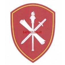 Шеврон ФГКУ НЦСИ Федеральной службы войск национальной гвардии