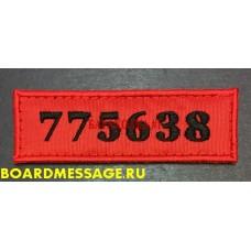 Нашивка с личным номером для сотрудников ОМОНа Росгвардии