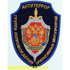 Шеврон сотрудников ГСОМ УФСБ по Курской области