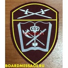 Шеврон учебные воинские части уральского округа Росгвардии