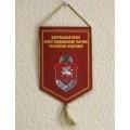 Вымпел Центральный музей войск национальной гвардии