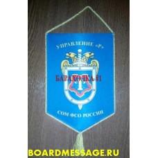 Вымпел с эмблемой Управления Р СОМ ФСО России