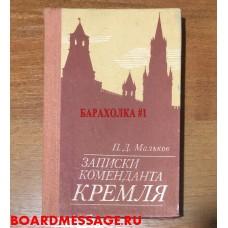 Книга П. А. Малькова Записки коменданта Кремля