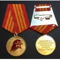 Медаль Юнармейская доблесть 3 степени