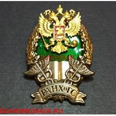 Нагрудный знак выпускника РАНХиГС