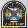 Нашивка на рукав Кадетский корпус Дединово
