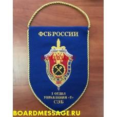 Вымпел с эмблемой 1 отдела Управления Т СЭБ ФСБ