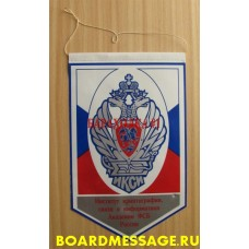 Вымпел с эмблемой ИКСИ Академии ФСБ РФ