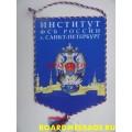 Вымпел с логотипом Института ФСБ России город Санкт-Петербург