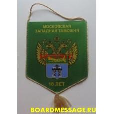 Вымпел с символикой Московской западной таможни