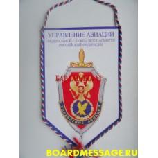 Вымпел Управления авиации ФСБ России