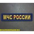 Нашивка нагрудная МЧС России
