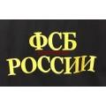 Футболка с вышивкой на спине ФСБ России