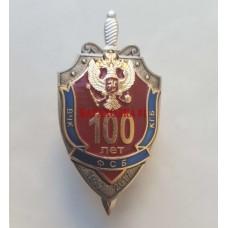 Нагрудный знак 100 лет ФСБ
