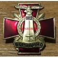 Нагрудный знак Бородино 1812 красный крест