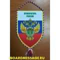 Вымпел с эмблемой Прокуратуры России
