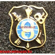 Фрачный значок Эмблема 8 Управления Генштаба