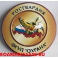 Магнит с эмблемой ФГУП Охрана Росгвардии