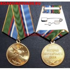 Медаль Госохотнадзора Ветеран охотничьего дела