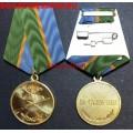 Медаль Госохотнадзора За отличие