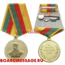 Медаль За верность кадетскому делу