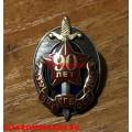 Нагрудный знак 90 лет ВЧК КГБ ФСБ