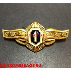 Нагрудный знак специалист 1 класса ВС РФ рядовой состав