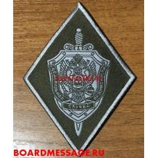 Нарукавный знак сотрудников ФСБ РФ полевой