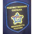 Нашивка на рукав Ведомственная охрана Минэнерго