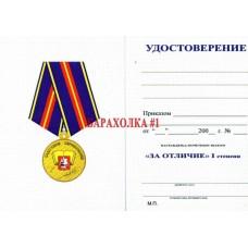 Удостоверение к кадетской медали За отличие 1 степени
