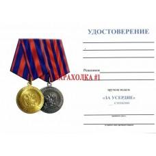 Удостоверение к кадетской медали За усердие