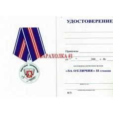 Удостоверение к кадетской медали За отличие 2 степени