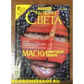 Журнал Вокруг света за январь 2008 года