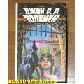 Книга Джона Толкиена Две твердыни