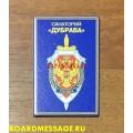 Магнит Санаторий Дубрава ФСБ России