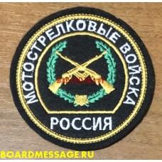 Нарукавная нашивка Мотострелковые войска с липучкой