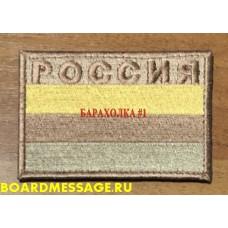 Нашивка с липучкой Флаг России для камуфляжа Пустыня