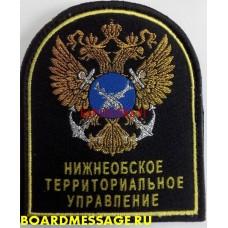 Шеврон Росрыболовства Нижнеобское территориальное управление
