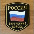Шеврон Россия Внутренние войска